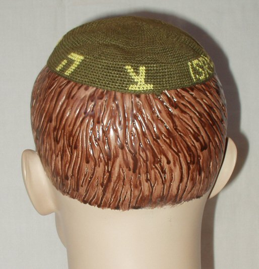 Israeli Defence Force Scullcap (Rear)